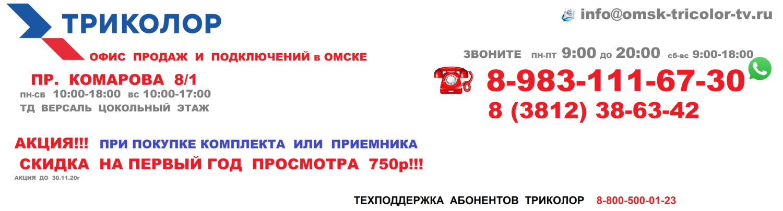"""Продажа и Подключение """"Триколор ТВ"""" Сибирь в Омске"""
